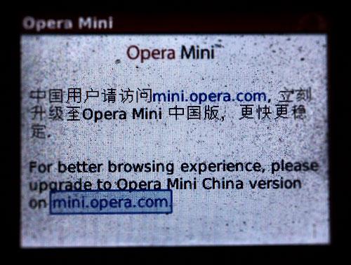 opera mini f chink